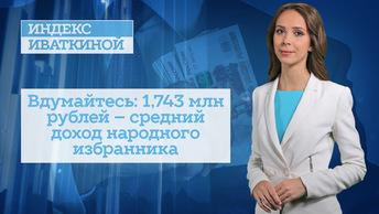 Вдумайтесь: 1,743 млн рублей – средний доход народного избранника