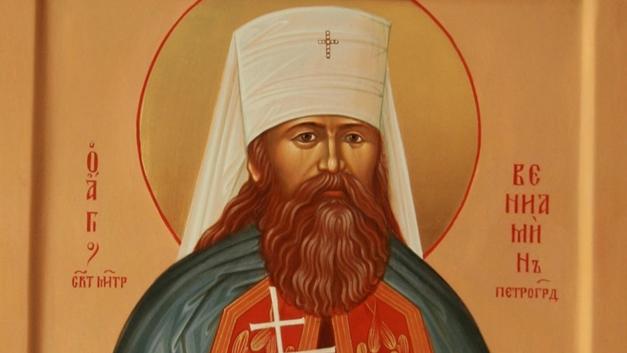 Священномученик Вениамин Петроградский. Православный календарь на 13 августа
