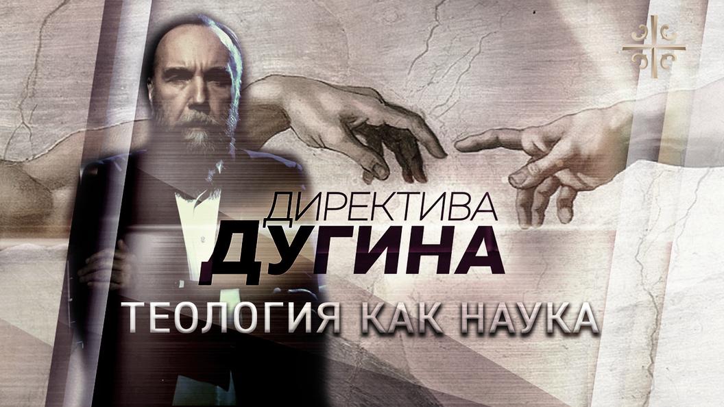 Теология как наука [Директива Дугина]