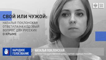 Свой или чужой: Наталья Поклонская ответила на кодовый вопрос для русских о Крыме