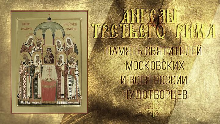 Ангелы Третьего Рима