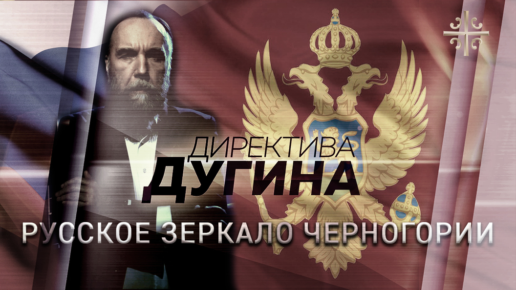 Русское зеркало Черногории [Директива Дугина]