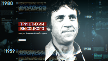 Совместный проект «Царьград.ТВ» и «КультБригады» к 80-летию Высоцкого