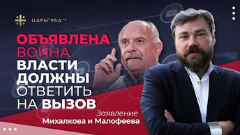Объявлена война. Власти должны ответить на вызов - Заявление Михалкова и Малофеева