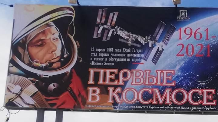 В Курганской области на плакате ко Дню космонавтики сделали две ошибки