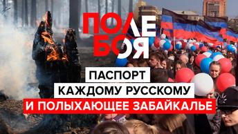 Паспорт каждому русскому и пылающее Забайкалье