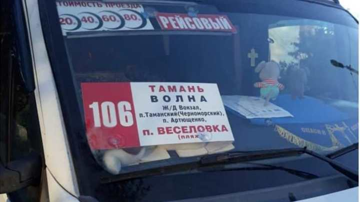 В Темрюкском районе восстановили автобусное сообщение с поселком