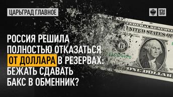 Россия решила полностью отказаться от доллара в резервах: бежать сдавать бакс в обменник?