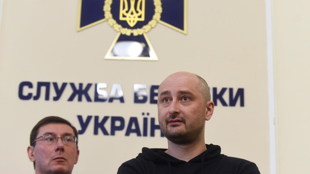 Луценко: организаторы покушения наБабченко планировали уничтожить 47 человек