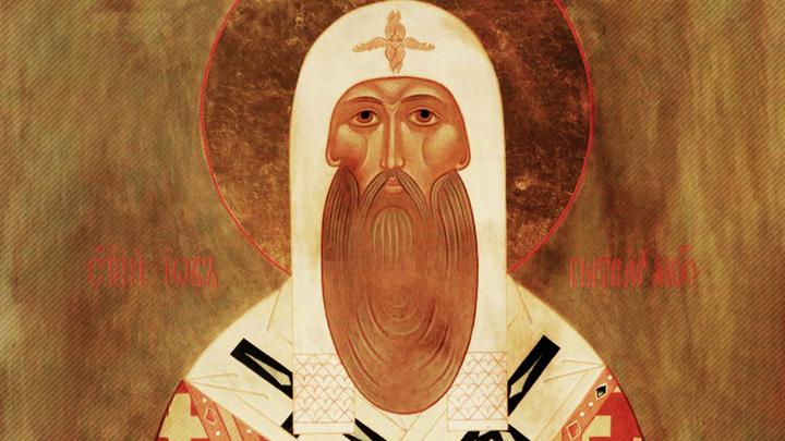 Первый Русский Патриарх. Святитель Иов Московский. Церковный календарь на 18 апреля