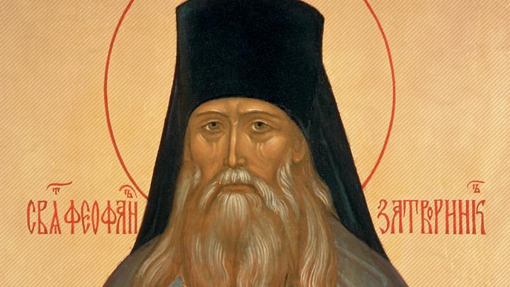 Святитель Феофан Затворник. Православный календарь на 29 июня