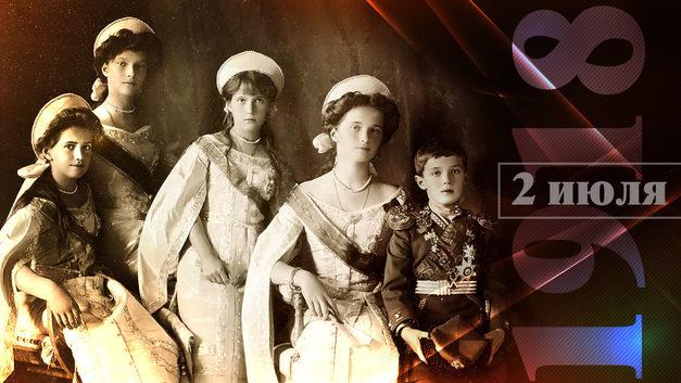 Царская семья. Последние 14 дней. 2 июля 1918 года
