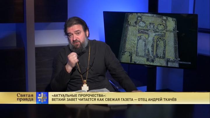 Отец Андрей Ткачёв прочёл древнее пророчество, словно газету: Не про нас ли это?