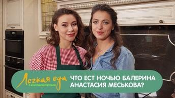 Легкая еда: Что ест ночью балерина Анастасия Меськова?