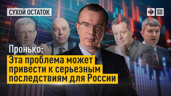 Пронько: Эта проблема может привести к серьёзным последствиям для России