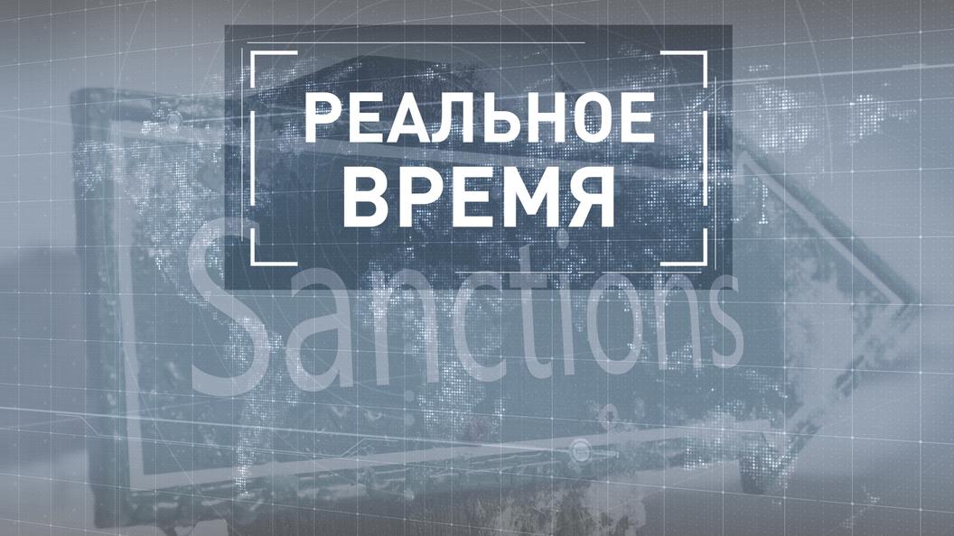 Скудоумие Запада: санкции отменить нельзя оставить?