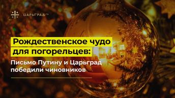 Рождественское чудо для погорельцев: Письмо Путину и Царьград победили чиновников