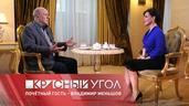 Красный угол с Еленой Шаройкиной. В гостях Владимир Меньшов