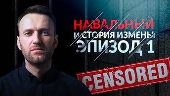 Навальный. История измены. Эпизод 1