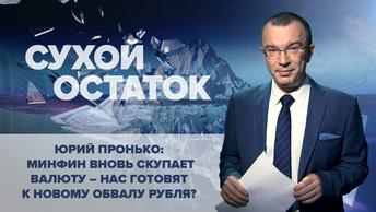 Юрий Пронько: Минфин вновь скупает валюту – нас готовят к новому обвалу рубля?