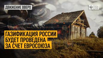 Евросоюз заплатит за газификацию России