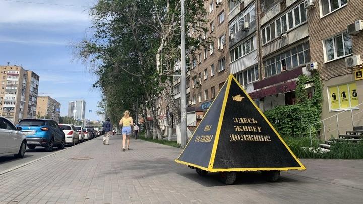Пирамида позора помогла получить с самарцев 1,5 миллиона рублей