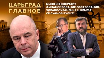 Минфин сократит финансирование образования, здравоохранения и Крыма: Силуанов рулит?