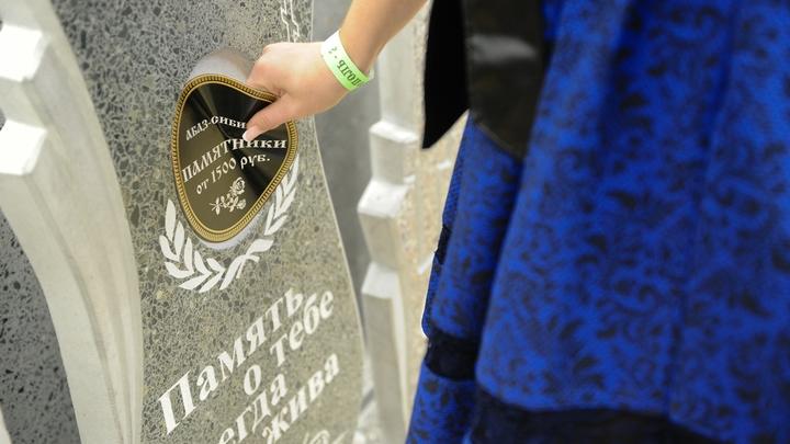 Тапочки, покрывало и всё: Русские не могут по-человечески похоронить близких