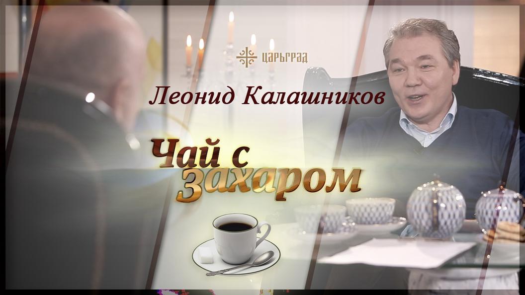 В гостях у Захара Прилепина политик Леонид Калашников [Чай с Захаром]