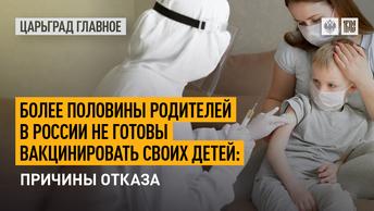 Более половины родителей в России не готовы вакцинировать своих детей: причины отказа