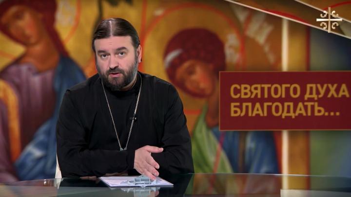 Протоиерей Андрей Ткачев: Все хорошее, что имеет человек, есть Дар Святого Духа