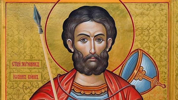Мученик Иоанн Воин. Православный календарь на 12 августа