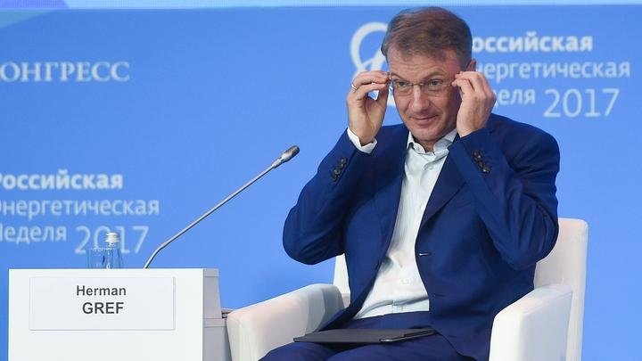 Греф заигрался: Под главой Сбербанка зашаталось кресло - Пронько