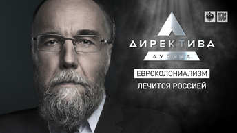 : Евроколониализм лечится Россией