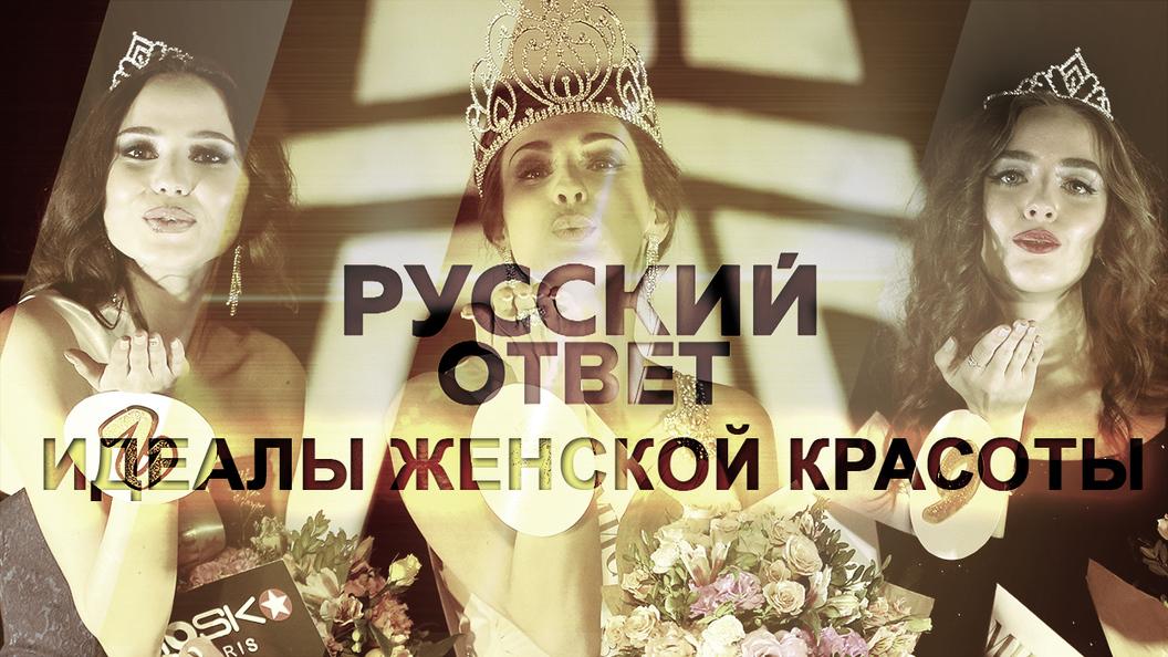 Русские идеалы женской красоты [Русский ответ]