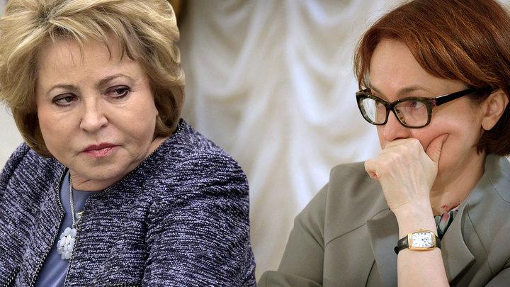Матвиенко vs Набиуллина: Кто кого