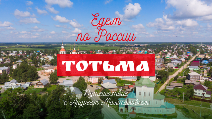 «Едем по России». Тотьма