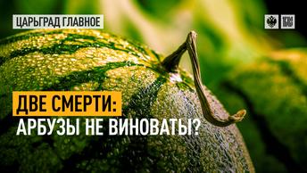 Две смерти: арбузы не виноваты?