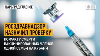Росздравнадзор назначил проверку по факту смерти вакцинированных членов одной семьи на Кубани