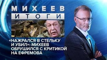 «Нажрался в стельку и убил»: Михеев обрушился с критикой на Ефремова