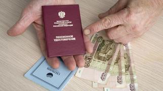 Пенсия и кредиты новый закон
