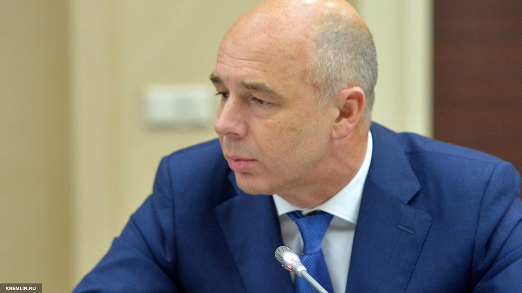 Силуанов рассказал о последствиях повышения ставки ФРС США для России