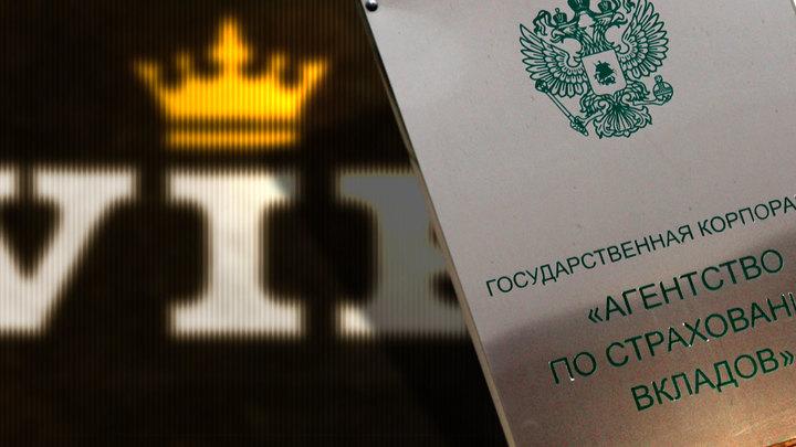 АСВ – контора для своих, или VIP-вкладчики выше закона