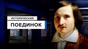 Гоголь: Проклятие «Вия»