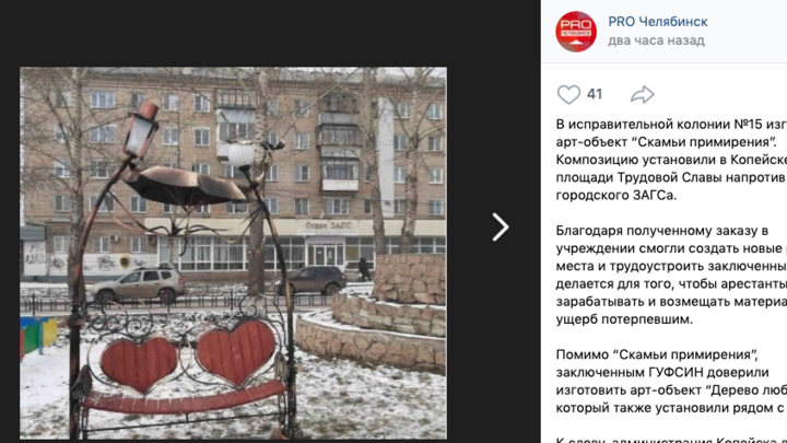 В Челябинской области заключённые изготовили скамейки для поссорившихся супругов