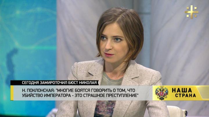 Поклонская: В Крыму замироточил бюст Николая Второго