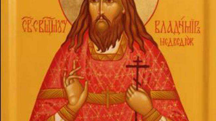 Священномученик Владимир Медведюк