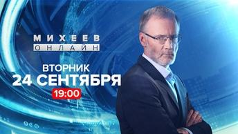 Михеев об армии без Шойгу, Украине без денег США и о больной девочке в ООН