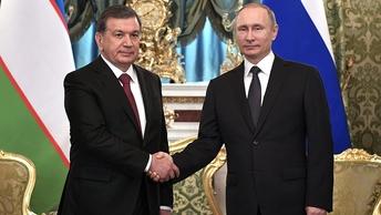 Президент Узбекистана Шавкат Мирзиёев назвал историческим свой визит в Москву