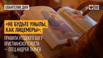 Не будьте унылы, как лицемеры: Правила угодного Богу христианского поста — отец Андрей Ткачёв